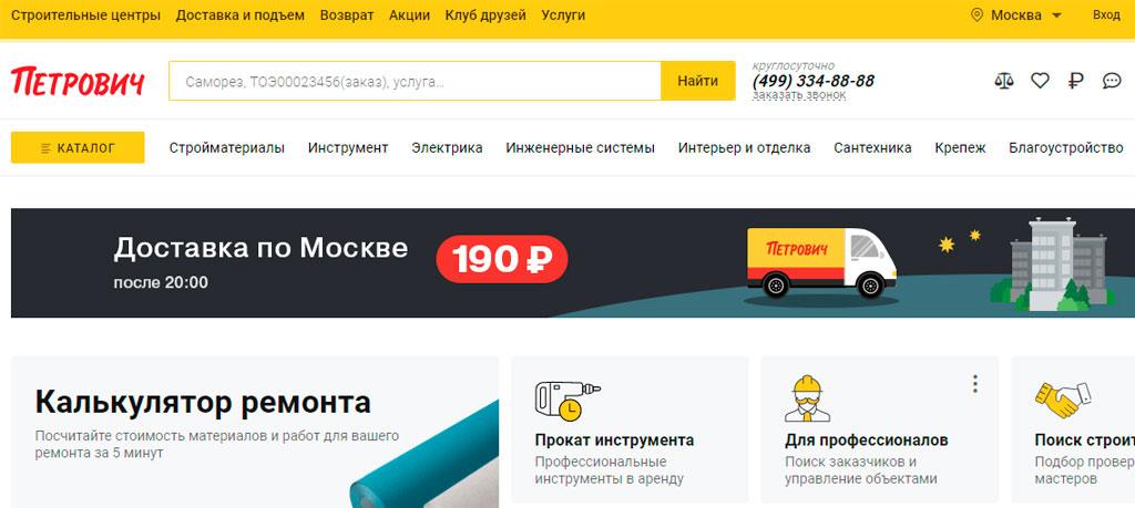 главная страница гипермаркета Петрович