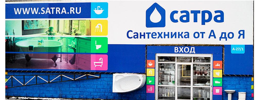 магазины сантехники в Москве с выставочными залами